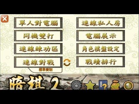 《暗棋2》手機遊戲玩法與攻略教學!