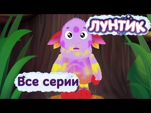 Лунтик - Все серии подряд без остановки 2017 - DomaVideo.Ru