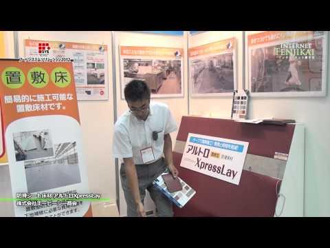 防滑シート床材 アルトロXpressLay - 株式会社エービーシー商会