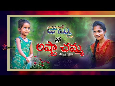 Junnu tho Astaa Chemma // Ultimate Village Comedy Video // 5 Star Junnu // 5 Star Laxmi