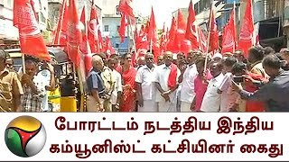 Indian communists who protested against NEET arrestedConnect with Puthiya Thalaimurai TV Online:SUBSCRIBE to get the latest Tamil news updates: http://bit.ly/1O4soYPVisit Puthiya Thalaimurai TV WEBSITE: http://puthiyathalaimurai.tv/Nerpada Pesu: https://www.youtube.com/playlist?list=PL-RDFpvLYFEWCShKiMrhdEw7wL434UOjlAgni Parichai: https://www.youtube.com/playlist?list=PL-RDFpvLYFEWvJvAnpDCIqQSCVxkxTq9HPuthu Puthu Arthangal: https://www.youtube.com/playlist?list=PL-RDFpvLYFEVx-vz-ZX-TM4tukMkGK95_Like Puthiya Thalaimurai TV on FACEBOOK: https://www.facebook.com/PutiyaTalaimuraimagazineFollow Puthiya Thalaimurai TV TWITTER: https://twitter.com/PTTVOnlineNewsWATCH Puthiya Thalaimurai Live TV in ANDROID /IPHONE/ROKU/AMAZON FIRE TVPuthiyathalaimurai Itunes: http://apple.co/1DzjItCPuthiyathalaimurai Android: http://bit.ly/1IlORPCRoku Device app for Smart tv: http://tinyurl.com/j2oz242Amazon Fire Tv:     http://tinyurl.com/jq5txpvAbout Puthiya Thalaimurai TV Puthiya Thalaimurai TV (Tamil: புதிய தலைமுறை டிவி) is a 24x7 live news channel in Tamil launched on August 24, 2011.Due to its independent editorial stance it became extremely popular in India and abroad within days of its launch and continues to remain so till date.The channel looks at issues through the eyes of the common man and serves as a platform that airs people's views.The editorial policy is built on strong ethics and fair reporting methods that does not favour or oppose any individual, ideology, group, government, organisation or sponsor.The channel's primary aim is taking unbiased and accurate information to the socially conscious common man. Besides giving live and current information the channel broadcasts news on sports,  business and international affairs. It also offers a wide array of week end programmes. The channel is promoted by Chennai based New Gen Media Corporation. The company also publishes popular Tamil magazines- Puthiya Thalaimurai and Kalvi. The news center is based in Chennai city, supported by a sprawling network of bureaus all over Tamil Nadu. It has a northern hub in the capital Delhi.The channel is proud of its well trained journalists and employs cutting edge technology for news gathering and processing.