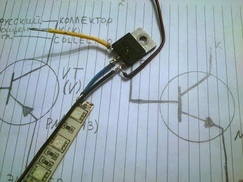 Что такое транзистор? Зажжем схемку!))))