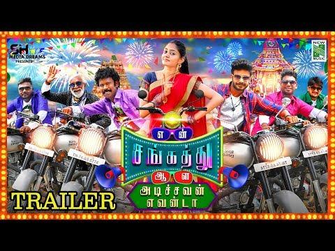 En Sankathu Ala Adichivan Evanda Tamil movie Official Teaser