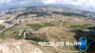 헤로디온 - 헤롯의 두려움이 드리운 요새