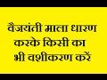 Vaijanti Mala Dharan Karke Vashikaran Karen || Kali Mirch Se Vashikaran || Long Se Vashikaran