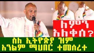 ስለ ኢትዮጵያ ዝም አንልም ትውልድ ከግብረሶዶም የሚታደግ ማህበር ተመሰረተ ደረጀ ነጋሽ ዘወይንዬ | Ethiopia