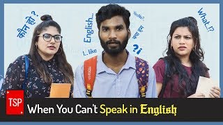 Video When You Can't Speak in English | The Screen Patti MP3, 3GP, MP4, WEBM, AVI, FLV Agustus 2018