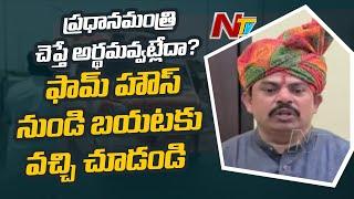 BJP MLA Raja Singh Fires on Telangana govt over Border Issue
