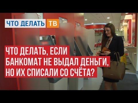 Что делать если банкомат не зачислил деньги сбербанк
