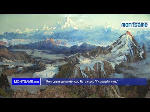 """Монголын урлагийн сор бүтээлүүд """"Гималайн уулс"""""""