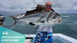 Морская рыбалка в Коста-Рике: ловля рустеров и барракуд спиннингом