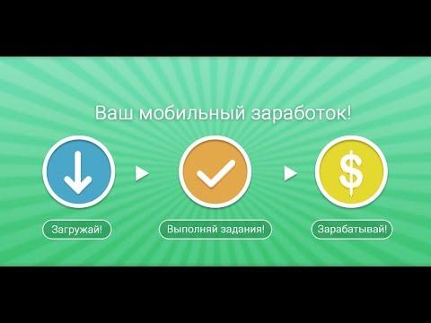 Video of AdvertApp: мобильный заработок