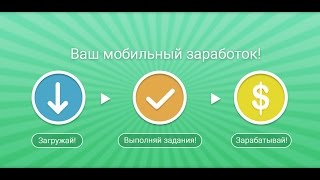 Загружай Advertapp на https://goo.gl/u1bI8W Специальный бонус 5 рубля на счет с кодом: promo3 Приглашай друзей в...