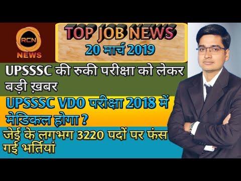UPSSSC   UPPSC   JE  की बडी खबरे जानने के लिए वीडियो को आप पूरा देखे 2019