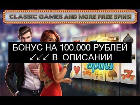 Игровые автоматы играть бесплатно без регистрации и смс с бонусами