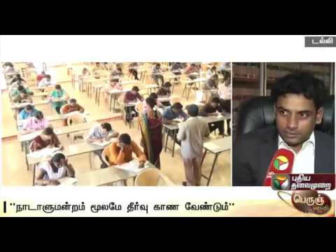 Is-it-possible-for-Tamil-Nadu-to-get-exemption-from-medical-entrance-NEET