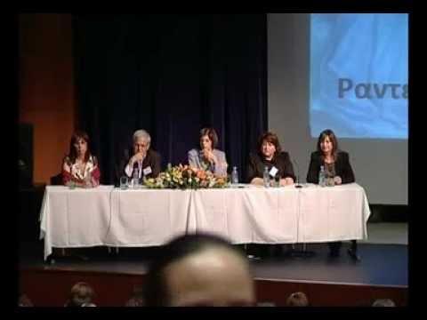 Συζήτηση Β μέρους- Συνέδριο για γονείς 2012.