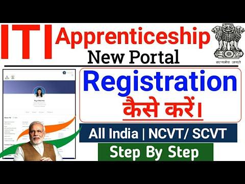 ITI New Apprenticeship Portal Par Registration Kaise Kare|New Apprenticeship Registration 2020