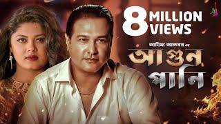 Download Video Agun Pani | Asif Akbar | Mousumi Hamid | Bangla new song 2018 MP3 3GP MP4