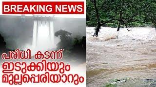 Video ആലുവയ്ക്കും ചാലക്കുടിക്കും ഇന്നും രക്ഷയില്ല I Kerala floods I Idukki and mullaperiyar dams MP3, 3GP, MP4, WEBM, AVI, FLV Agustus 2018