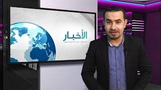 نشرة الأخبار ليوم الأحد 1/3/2015 | تلفزيون الفجر الجديد