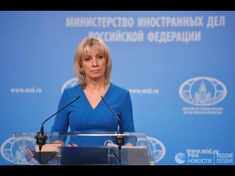 Брифинг Марии Захаровой - DomaVideo.Ru