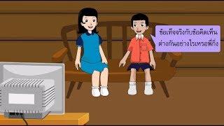 สื่อการเรียนการสอน การแยกข้อเท็จจริง และข้อคิดเห็นจากเรื่องที่อ่าน ป.5 ภาษาไทย