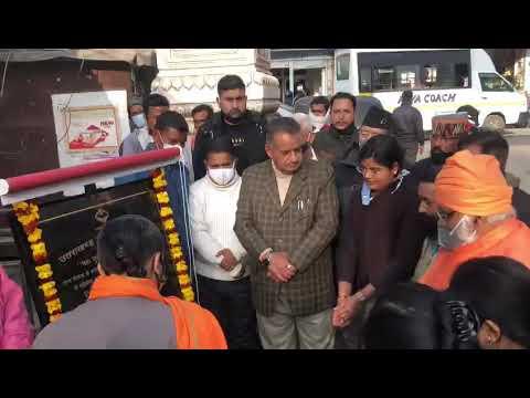 SKM NEWS SERVICE : विधायक गणेश जोशी ने किया टपकेश्वर मोटर मार्ग का शिलान्यास।