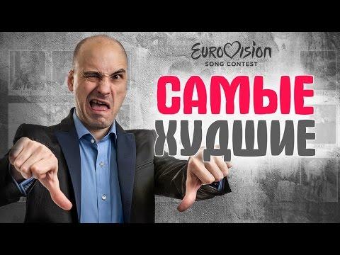 Евровидение. 10 ХУДШИХ ВЫСТУПЛЕНИЙ России на конкурсе (видео)