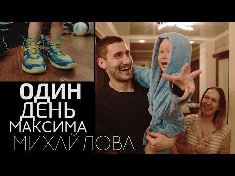 Один день с Максимом Михайловым. 30-летию «пулемёта» посвящается!  One day with Maxim Mikhailov