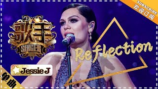 """Video Jessie J 《Reflection》 """"Singer 2018"""" Episode 11【Singer Official Channel】 MP3, 3GP, MP4, WEBM, AVI, FLV April 2018"""