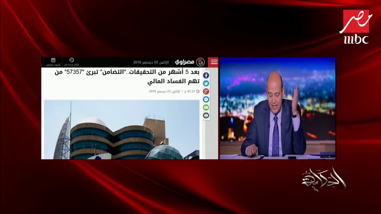 #الحكاية | عمرو أديب: مبروك على مستشفى 57357 البراءة من تهمة الفساد المالي