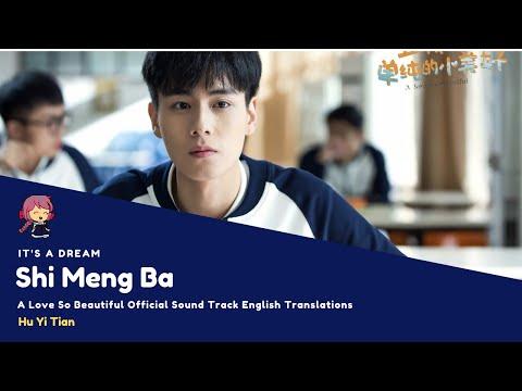 [ENG SUB] Shi Meng Ba (It's a Dream) - Hu Yi Tian
