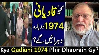 Video PM Imran Khan's Visit to US and Qadiani Lobby? Orya Maqbool Jan MP3, 3GP, MP4, WEBM, AVI, FLV Juli 2019
