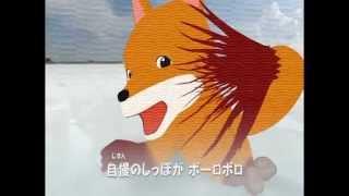 つばた歌アニメ「茶の尾のキツネ編」
