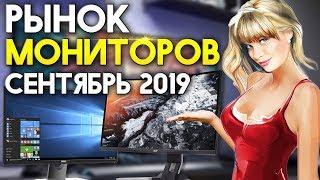 Рынок Мониторов сентябрь 2019  Лучший монитор