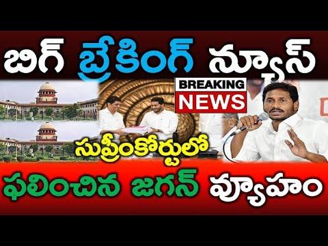 Big Good News: Jagan Master Plan Wons On Supreme Court | Ysrcp | Tdp | News220