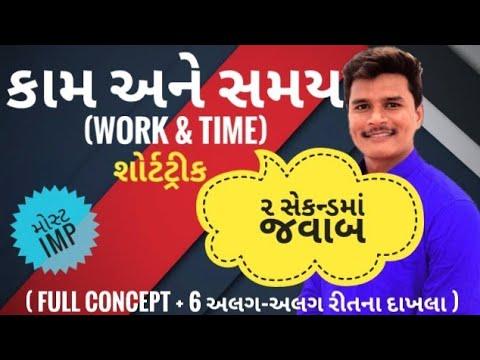 કામ અને સમય શોર્ટકટ ટ્રીક Time and Work ShortTrick Gujarati Kaam ane Samay Shortcut Trick in Gujarat