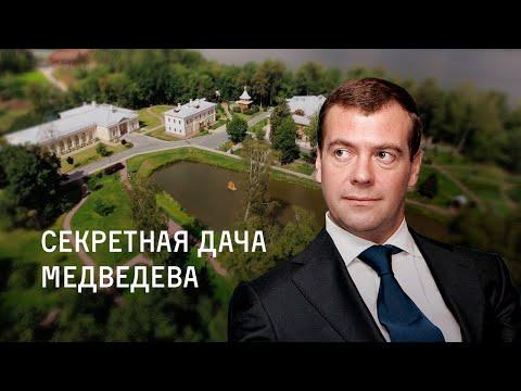 Там, за 6-метровым забором дачи Медведева