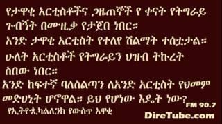 EthiopikaLink (Ethiopian Radio): Dec 29, 2014. The Latest Insider News From Zame FM Radio