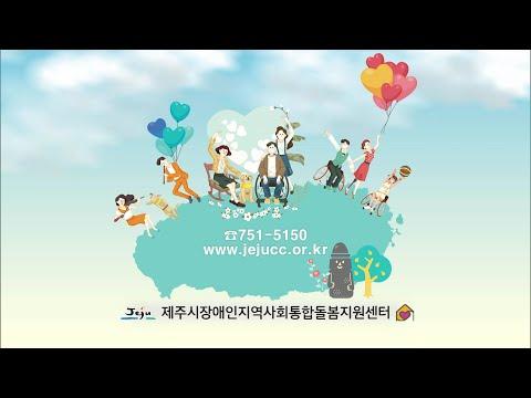 지역사회의 힘으로 자립을! 제주시 장애인 지역사회 통합돌봄 캠페인 영상