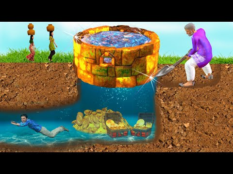 भूमिगत जादुई गोल्डन कुआँ Underground Magical Golden Well Moral Stories Hindi Kahaniya Fairy Tales