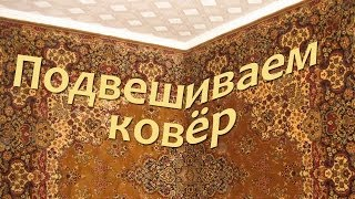 Как повесить ковер на бетонную стену. Навеска ковра в Киеве
