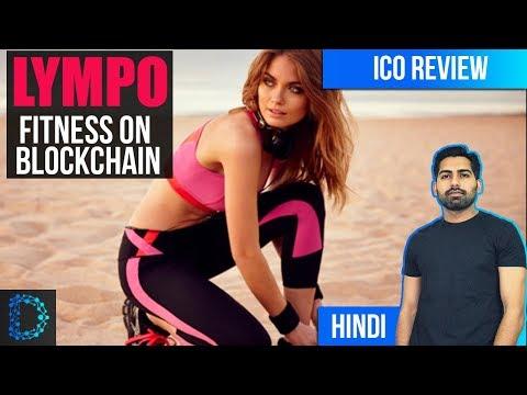 ICO Review - LYMPO (LYM Token) - Your Digital Fitness Wallet - [Hindi / Urdu]