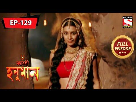 কী হলো মা অঞ্জনা কে? | মহাবলী হনুমান | Mahabali Hanuman | Full Episode - 129