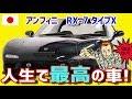 海外「人生で最高の車」アンフィニ RX-7 タイプXに外国人が絶賛の嵐!【海外の反応】