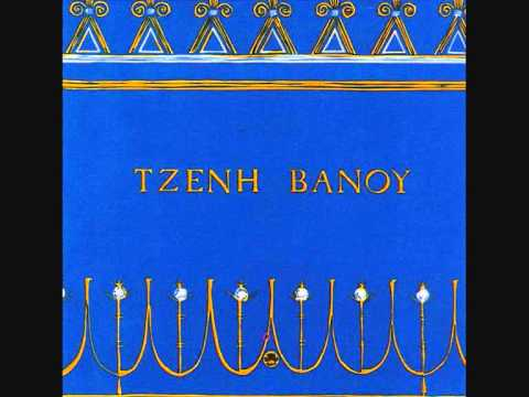 Tzeni Vanou - Je T'attends (1963)