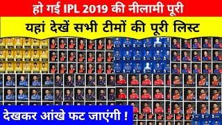 देखिए नीलामी के बाद ये हुई सभी टीमों के खिलाड़ियों की पूरी लिस्ट | IPL 2019 AUCTION