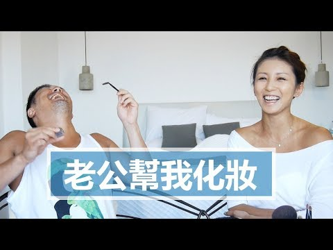老公幫我化妝 My Husband Does My Make Up