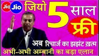 जियो है तो जरूर देखे अभी jio offer- latest news headlines today update offer prime jio payments bank